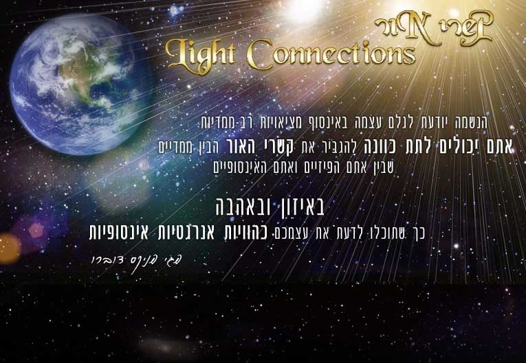 Light Connections – קשרי אור
